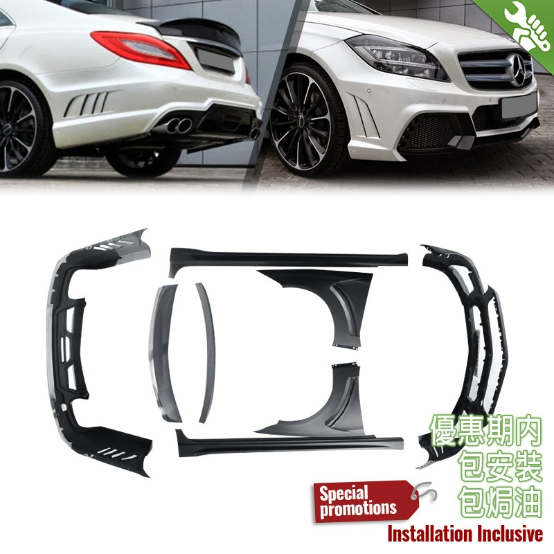 Frp full body kits wald style for mercedes benz cls class for 2017 mercedes benz e class body styles